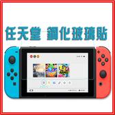 (Q哥)E71 任天堂switch lite 鋼化膜 Nintendo Switch螢幕玻璃貼NS 保護貼 膜 遊戲機