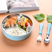 餐盤兒童餐具餐盒不銹鋼分隔分格餐盤寶寶便當盒小學生幼兒園飯盒 為愛居家