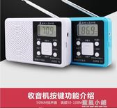 收音機 英語聽力考試專用學生收音機考試用QM 藍嵐