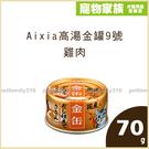 寵物家族- Aixia 愛喜雅高湯金罐9號 (雞肉) 70g