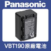 【完整盒裝】全新 VW-VBT190 原廠電池 國際 Panasonic VBT190 V785 VX980 W585