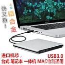 刻錄機 CD/DVD外置光驅usb3.0光盤刻錄機外接筆記本臺式蘋果Mac電腦通用 快速出貨