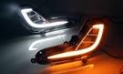 【車王汽車精品百貨】Hyundai Verna 現代 日行燈 晝行燈 方向燈 霧燈 三功能改裝
