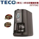【東元】4杯份美式自動研磨咖啡機XYFY...
