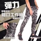 修身迷彩縮口工作褲 多口袋 彈力面料【CS衣舖】#7484