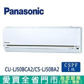 國際7-9坪CU-LJ50BCA2/CS-LJ50BA2變頻冷專分離式冷氣_含配送+安裝【愛買】