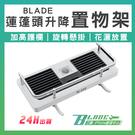 【刀鋒】BLADE蓮蓬頭升降置物架 現貨 當天出貨 台灣公司貨 浴室置物架 收納架 免打洞