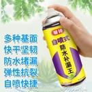 防水劑-自噴式防水膠屋頂漏水補漏噴劑堵漏...