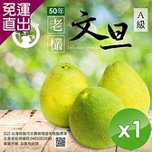 預購-水果爸爸-FruitPaPa 葫蘆墩50年老欉A級柚子文旦禮盒 10斤/箱x1箱【免運直出】
