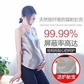 防輻射衣服孕婦裝銀纖維肚兜護胎寶內穿四季春夏