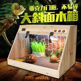 爬蟲用品 實木飼養箱壓克力門窗 陸龜蜥蜴爬寵養殖木箱 保溫加熱 HM
