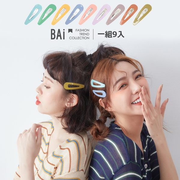 髮夾 泫雅風糖果色亮面BB瀏海夾髮飾9入組-BAi白媽媽【196306】