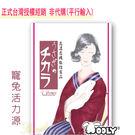 正品經銷-日本 WOOLY 寵兔活力源 ...