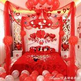 婚慶用品新婚裝飾浪漫佈置婚房拉花紗幔套餐臥室新房浪漫結婚用品 艾美時尚衣櫥