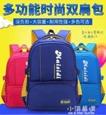 小學生書包男1-3-4-6年級男女童輕便防水雙肩包兒童書包6-12周歲『小淇嚴選』