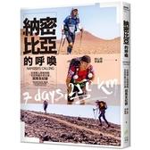 納密比亞的呼喚(台灣素人跑者挑戰全世界最古老沙漠超馬全紀錄)