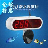 數顯溫度計 魚缸LED數顯高精度魚缸溫度計 水族箱溫度計魚缸水溫計魚缸【八四折免運】