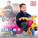 兒童玩具車│飛機三輪車.兒童腳踏車三輪自...