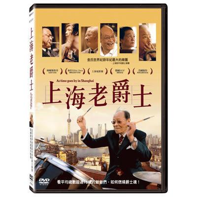上海老爵士DVD