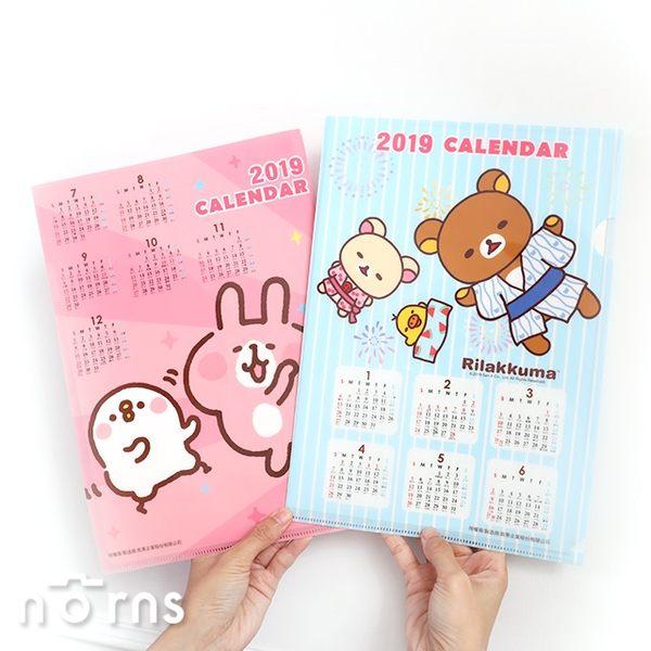 【2019年曆表L型資料夾】Norns 正版 Kanahei 卡娜赫拉 拉拉熊 Rilakkuma L夾文件夾 檔案收納夾