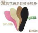 糊塗鞋匠 優質鞋材 C96 台灣製造 透氣花邊涼鞋替換鞋墊 換鞋墊 DIY 可裁剪