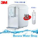 【新品上市+贈HCR複合式濾心+到府安裝+零利率分期】3M T22冷熱雙溫桌上型飲水機