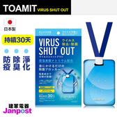 TOAMIT 日本 Virus shut out 滅菌 防護 空氣淨化 掛頸隨身除菌卡 迷你空氣帶 持續30天(單入)