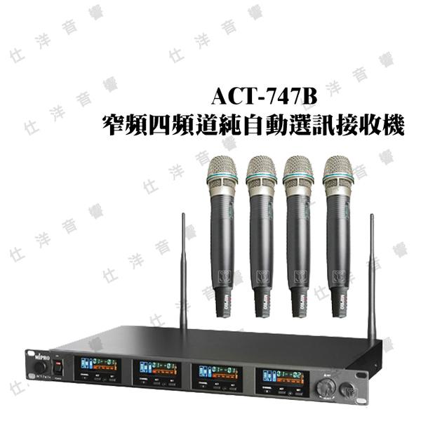 優惠 MIPRO 嘉強 ACT-747B UHF電子無線麥克風組【公司貨保固+免運】