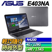 【ASUS華碩】E403NA-0023AN4200 紳士灰  ◢14吋超值四核筆電 ◣
