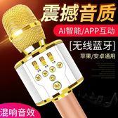 X3全民K歌神器手機直播設備無線藍芽聲卡唱歌套裝喊麥通用麥克風兒童話筒音響一體