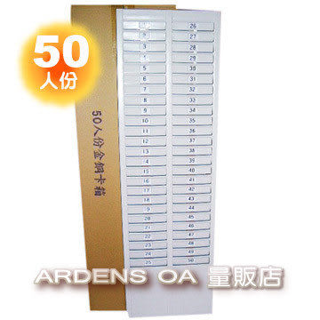 打卡鐘 50人份卡匣 / 卡架  卡箱 專用鐵製卡架  適用(優利達/AMANO/COPER 大卡專用)