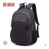 後背包 男士雙肩包休閒旅行包運動背包韓版潮女電腦包時尚大中學生書包男 免運