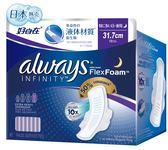 好自在INFINITY液體衛生棉超長夜用31.7cm 10片