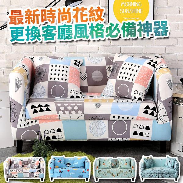 【巴芙洛】創意新風格彈性沙發套-單人沙發-4款花色