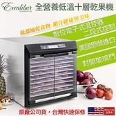 美國Excalibur伊卡莉柏 十層數位式全營養低溫乾果機(全機不銹鋼) EXC10EL