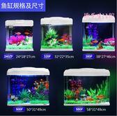 海星魚缸商用水族箱生態創意客廳小型迷妳商用玻璃桌面熱帶金魚缸懶人  LXY297【歐爸生活館】