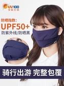 防曬口罩 防曬口罩女夏季騎行透氣防紫外線薄款出行遮陽口罩 新年提前熱賣