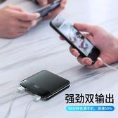 行動電源大容量超薄便攜小巧磁吸移動電源蘋果專用華為小米手機vivo快充oppo通用女生