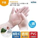 【阿囉哈LED大賣場】一次性手套-長23.5cm手寬9cm-L碼-透明-100個/盒賣(W-630-25-03)