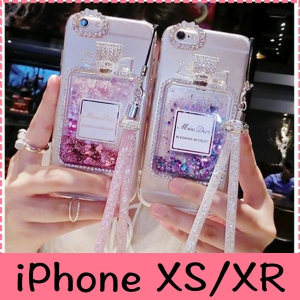 【萌萌噠】iPhone Xs/Xs Max/XR  新款 創意流沙香水瓶保護殼 水鑽閃粉亮片 矽膠軟殼 手機殼 附掛繩