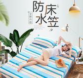 床單 防水床笠隔尿透氣床罩單件床單床套1.5/1.8M席夢思床墊防塵保護套 歐萊爾藝術館