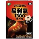 易利氣1300磁力貼(24粒)...