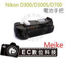 【EC數位】美科 Meike Nikon MB-D10 MBD10 垂直手把 垂直電池把手 D300 D300S D700 長時間穩定攝影