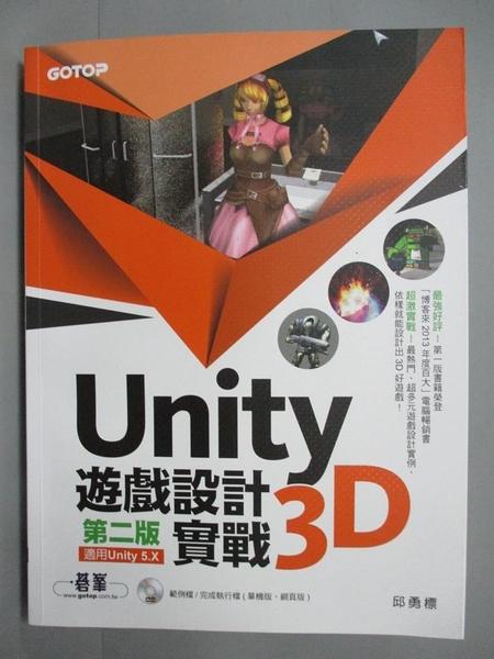 【書寶二手書T3/電腦_ZBH】Unity 3D遊戲設計實戰(第二版)(適用Unity 5.X)_邱勇標