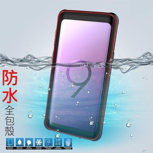 三星 S10 S10e S9 Plus S9 S8 S8+ Note10 Note9 Note8 防水殼 前後包覆 防摔 素色 手機殼 保護殼 可潛水 防進水