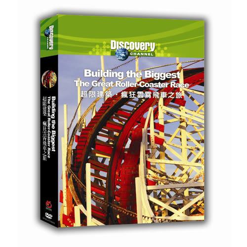 超限建築: 瘋狂雲霄飛車之旅DVD