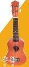 樂器初學者小男女孩音樂兒童寶寶吉他玩具可彈奏迷你21寸YYP 交換禮物