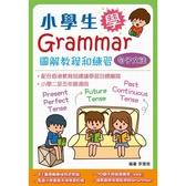 小學生學Grammar    圖解教程和練習:句子文法