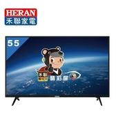 本月特價現扣$1000【禾聯液晶】55吋數位 LED數位 HD液晶電視《HF-55DB5》台灣精品*全機保固三年
