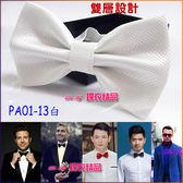 De Fy 蝶衣 白色領結雙層細格紋領結蝴蝶結結婚派對聚餐表演伴郎吧台尾牙PA01 13